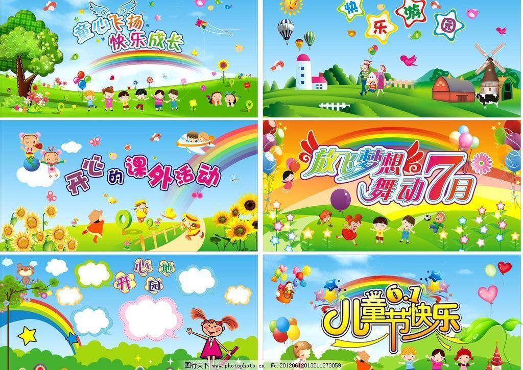 幼儿园背景画图片_六一儿童节