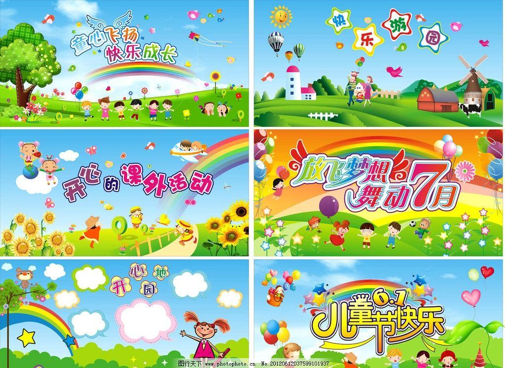 幼儿园背景画图片