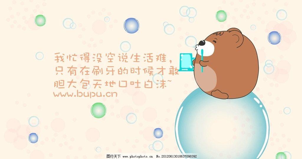 小熊 卡通 电脑桌面 泡泡 可爱卡通 其他 动漫动画 设计 72dpi jpg