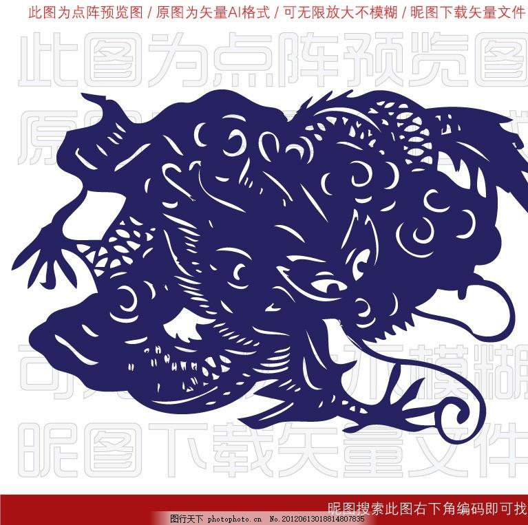 民族剪纸 艺术 民间 中国风 传统 春节素材 年画 中国画 传统艺术