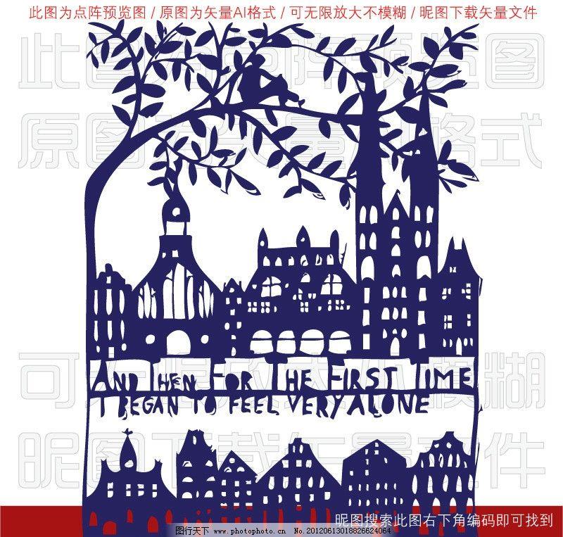 蓝色 剪影 夜色 文化艺术 中国剪纸 现代 时尚风格 建筑 房子 楼房