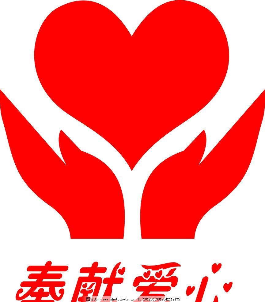 奉献爱心标志图片 爱心 奉献爱心 公共标志 矢量图 cdr 心 手 标志