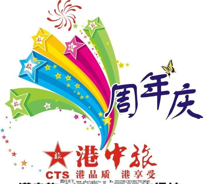 港中旅周年庆logo 港中旅 周年庆 logo 标志 旅行社 一周年 企业logo图片