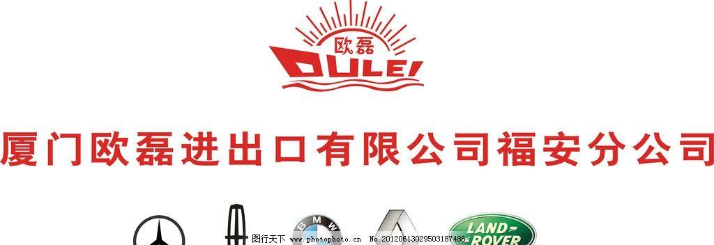 汽车标志 奔驰 宝马 弈点汽车logo cdr 矢量设计图 广告设计 矢量