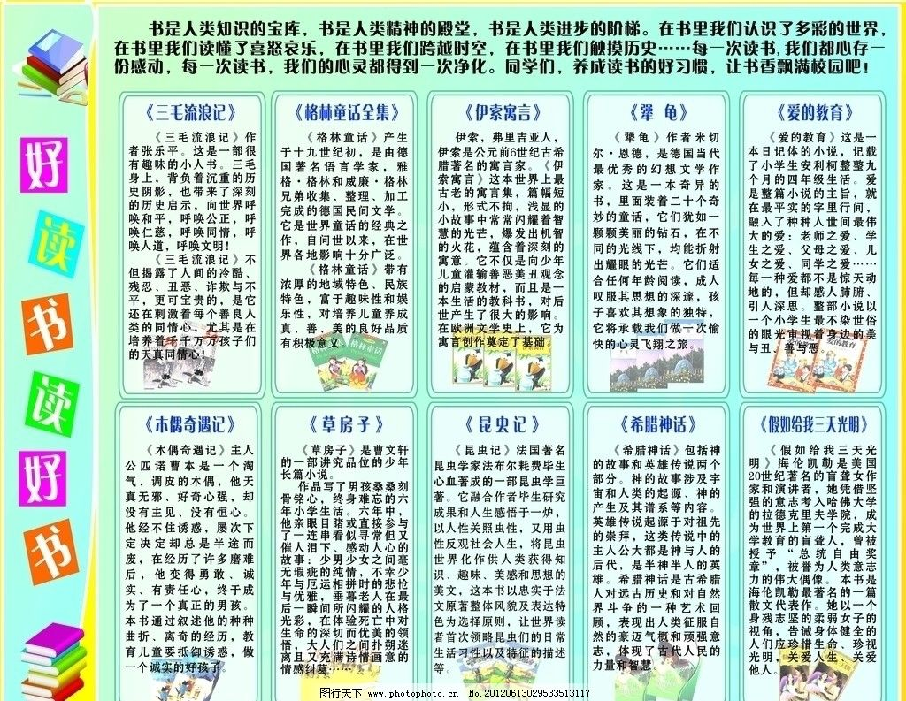 书香校园 广告设计 矢量 cdr