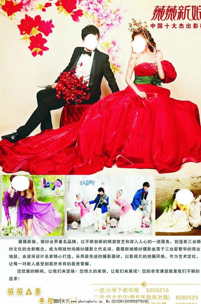 薇薇新娘 婚纱摄影 婚纱摄影海报设计 婚纱照 广告设计 矢量