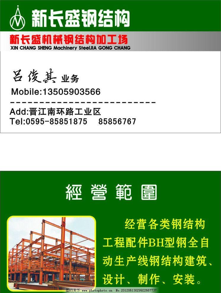 钢结构名片 钢结构 名片卡片 广告设计 矢量 cdr