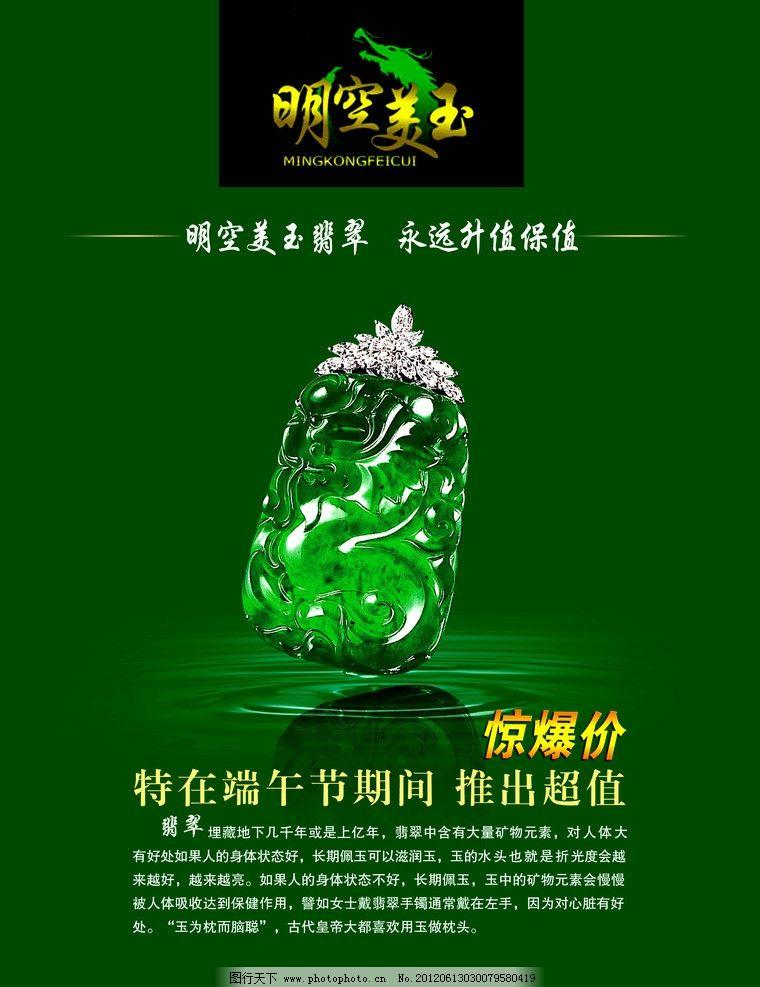 明空美玉 端午节海报 绿色 水波 玉石 龙 翡翠 海报设计 广告设计模板