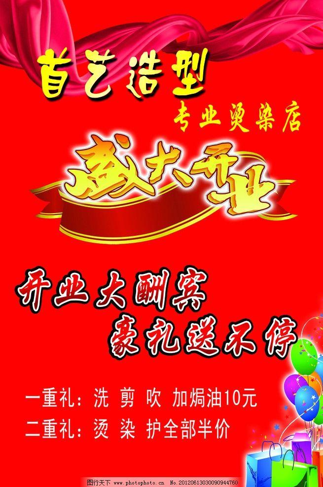 美發店開業活動海報