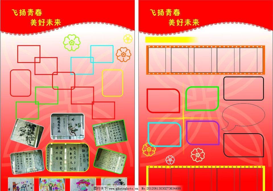 学校展板 幼儿园展板 花纹 照片框架 照片造型 图片摆放模板 书法字体图片