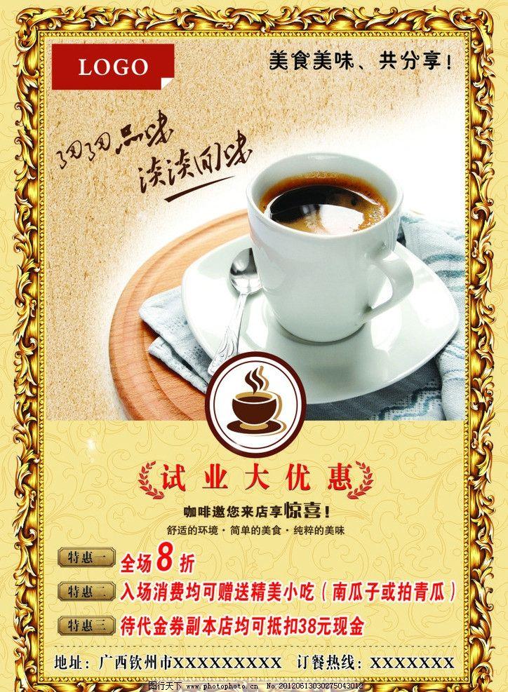 咖啡厅海报 咖啡海报 咖啡 咖啡宣传单 海报设计 广告设计 咖啡广告