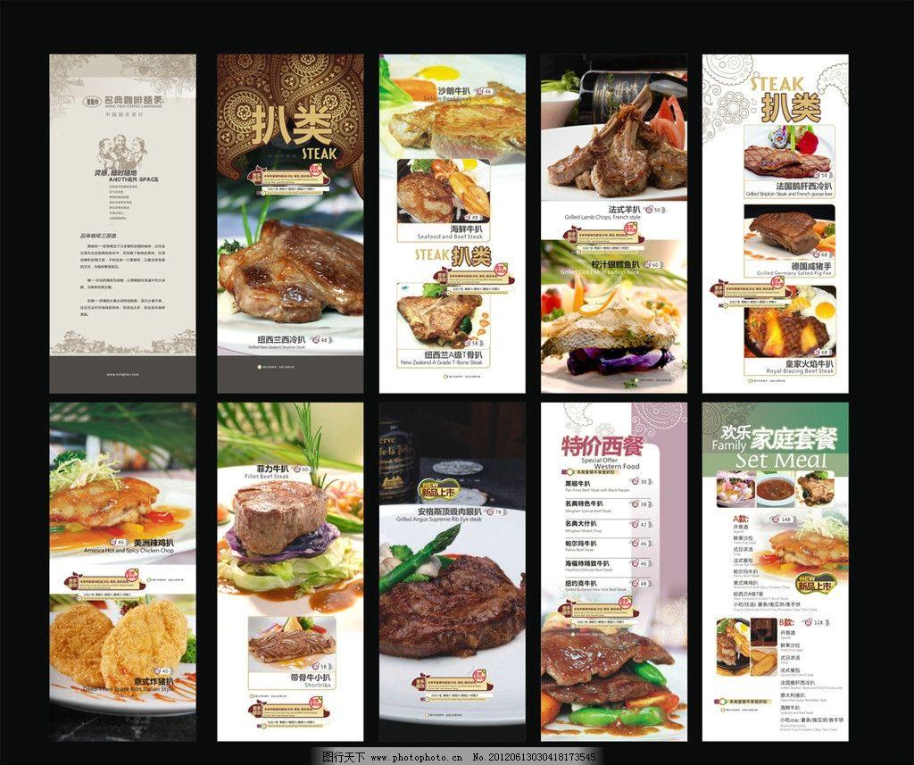 餐牌设计 餐单 菜谱 餐厅菜谱 咖啡厅菜谱 西餐厅菜谱 西式套餐 西餐