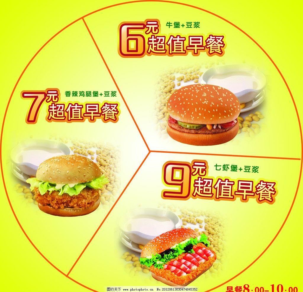 快餐店 超值套餐 汉堡 豆浆 圆形 奔驰造型圆 早餐 黄色 菜单菜谱