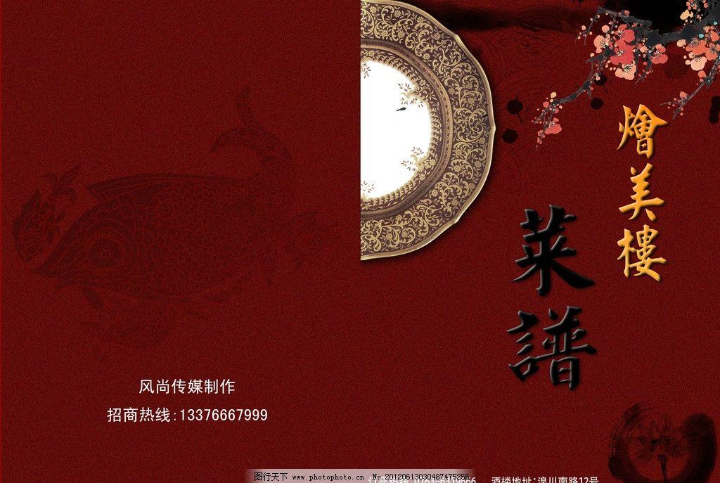 中式菜单图片_菜单菜谱_广告设计_图行天下图库