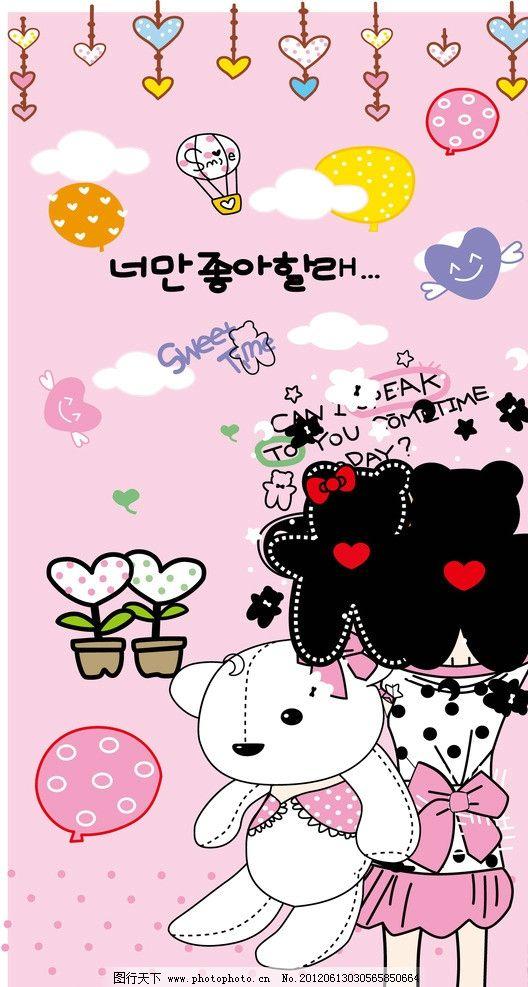 韩国卡通小熊小孩花纸 韩国时尚 韩国册面 卡通动物 卡通漫画 漫画