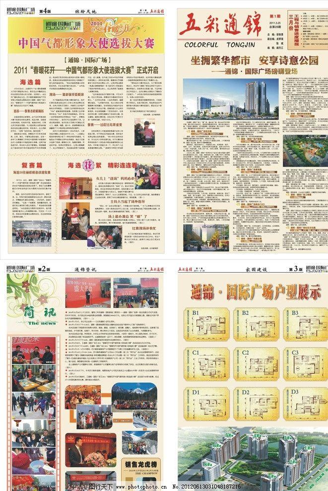 报纸 房地产报纸 企业新闻 广告设计 艺术字 花草 报纸排版 底纹花纹