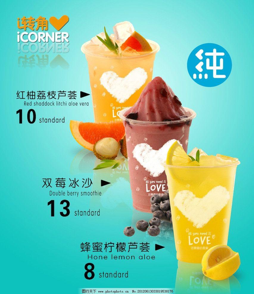 冷饮宣传海报 饮料      宣传 pop psd分层素材 源文件 100dpi psd