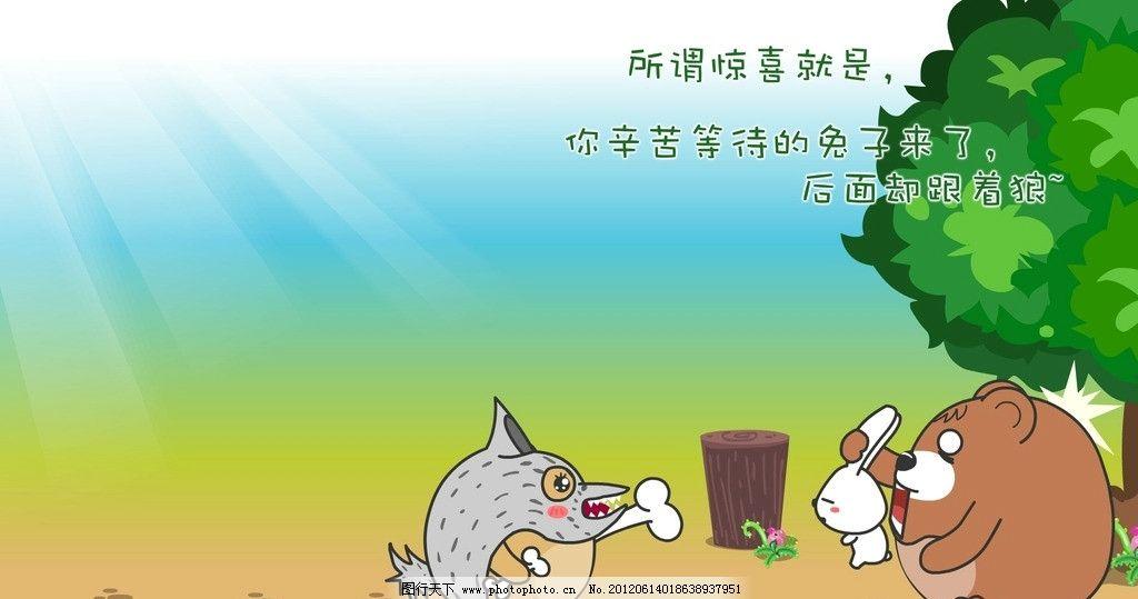 卡通动物 狼 兔子 小熊 可爱 卡通过植物 电脑桌面壁纸 其他 动漫动画