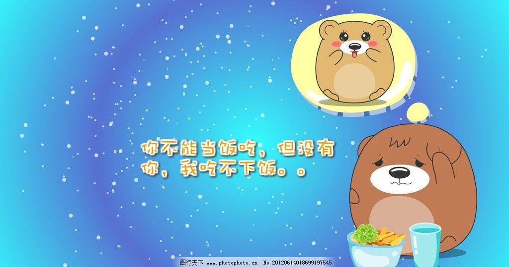 可爱小熊 星芒背景 卡通图案
