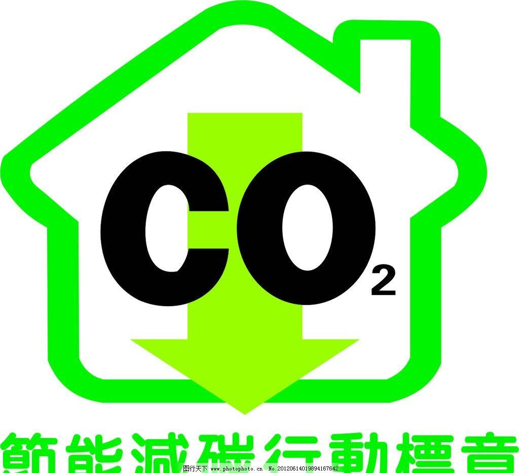 节能减碳行动标章 绿色房子 二氧化碳 下降箭头 标识标志图标 矢量