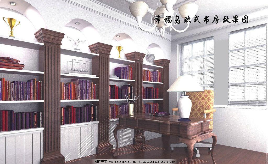 欧式书房效果图 书桌 吊灯 木质地板 罗马柱 金杯 书 窗子 欧式书房