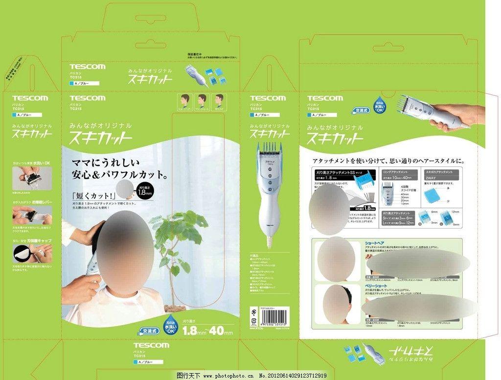 彩盒 结构 包装设计图片