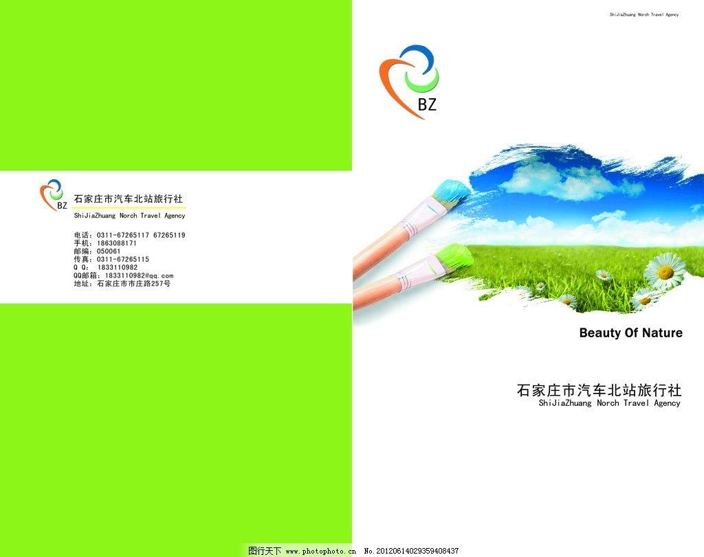 画册 封皮 美丽 大自然 旅游 广告设计模板 源文件