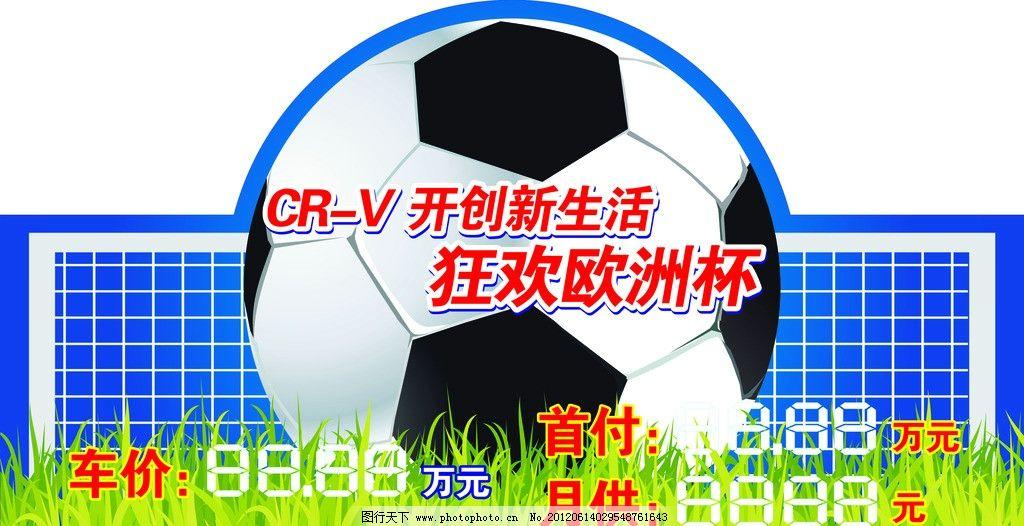 思域车顶牌 思域 新思域 第九代思域 足球 欧洲杯 激情释放 东本 东风