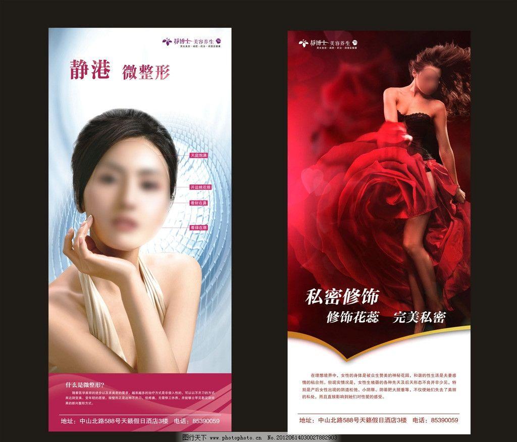 整形海报图片_海报设计_广告设计_图行天下图库