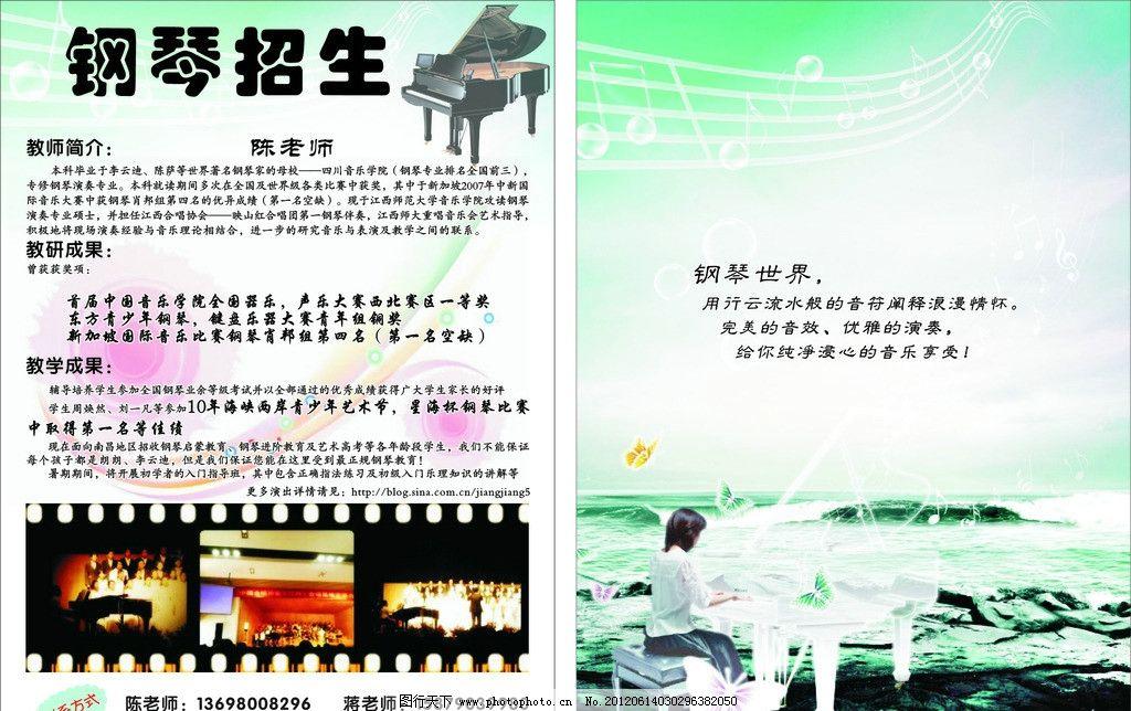 钢琴招生dm单图片_展板模板_广告设计_图行天下图库