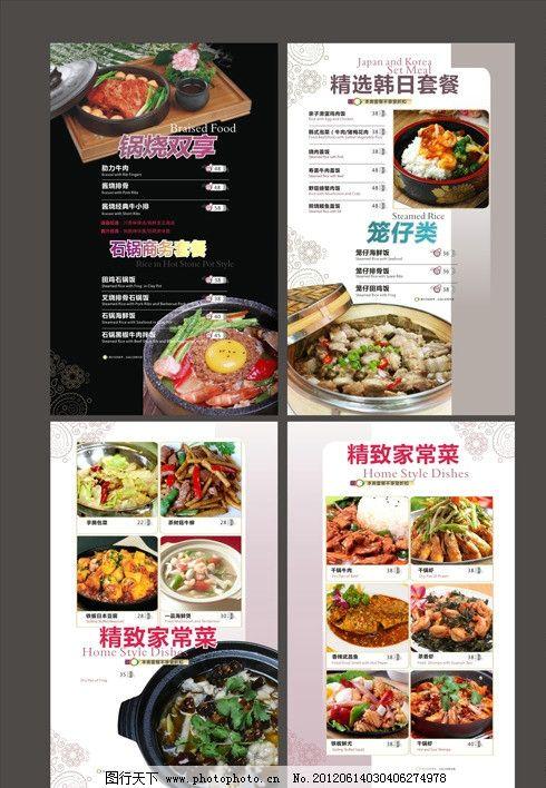 餐馆餐牌设计图片_菜单菜谱_广告设计_图行天下图库
