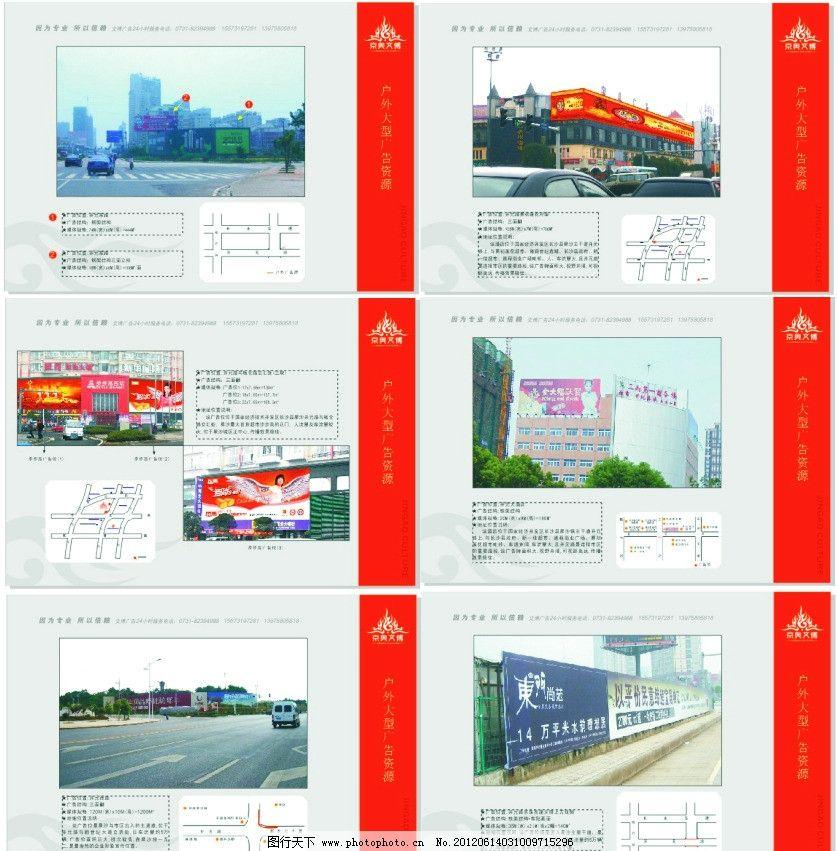 广告发布方案 户外广告 广告公司 媒体发布 广告语 设计公司 传媒公司