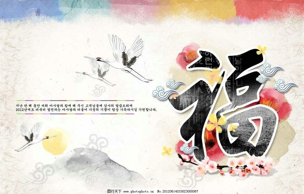 水墨年画 水墨 年画 福字 仙鹤 国画 中国风 传统 美术 画作 psd分层