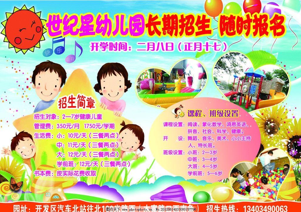 幼儿园宣传单 蓝色背景 太阳 气球 音符 花草山 小孩 幼儿园宣传页
