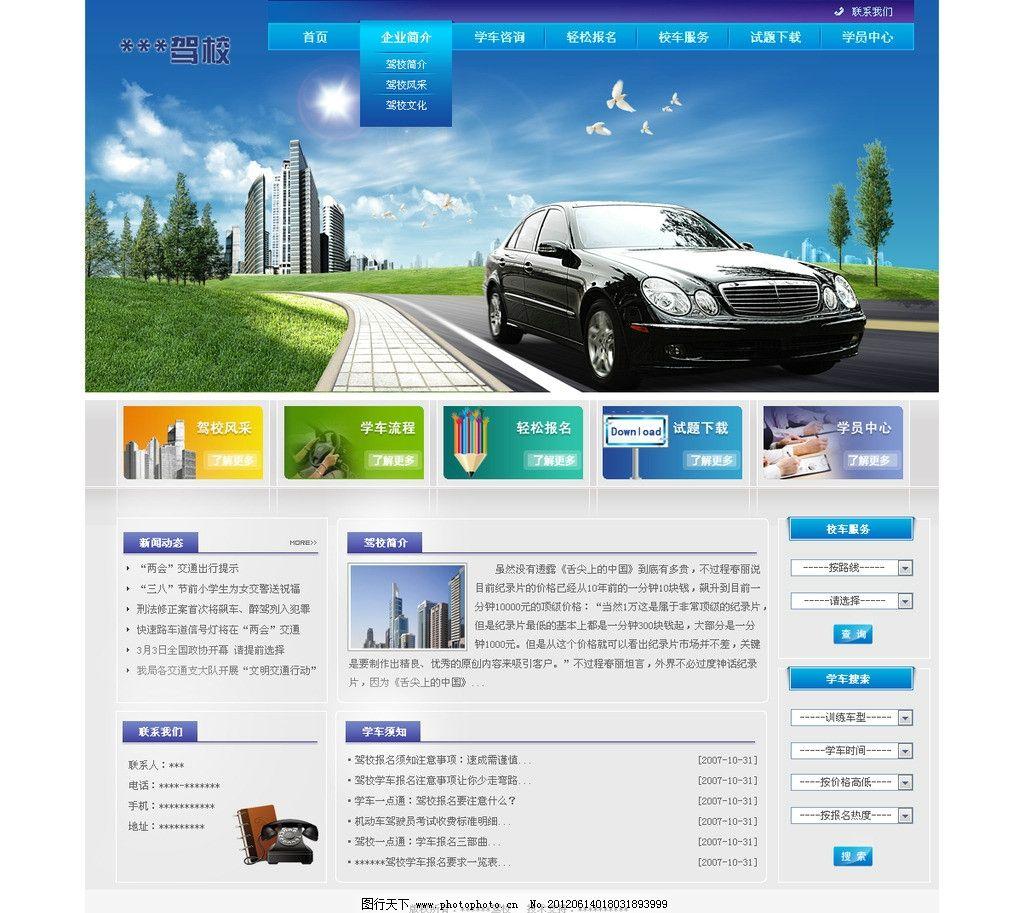 驾驶学校网页模板图片