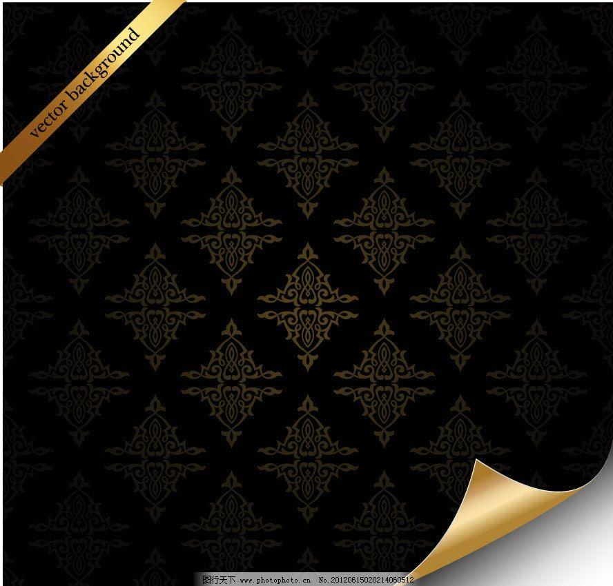 金色欧式花纹 欧式 古典 花纹 花边 金色 金边 卷角 折角 无缝花纹