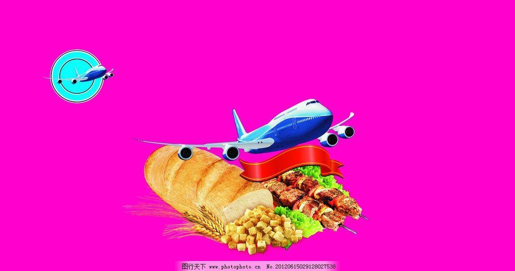 面包 飞机 烧烤 小麦 包装设计