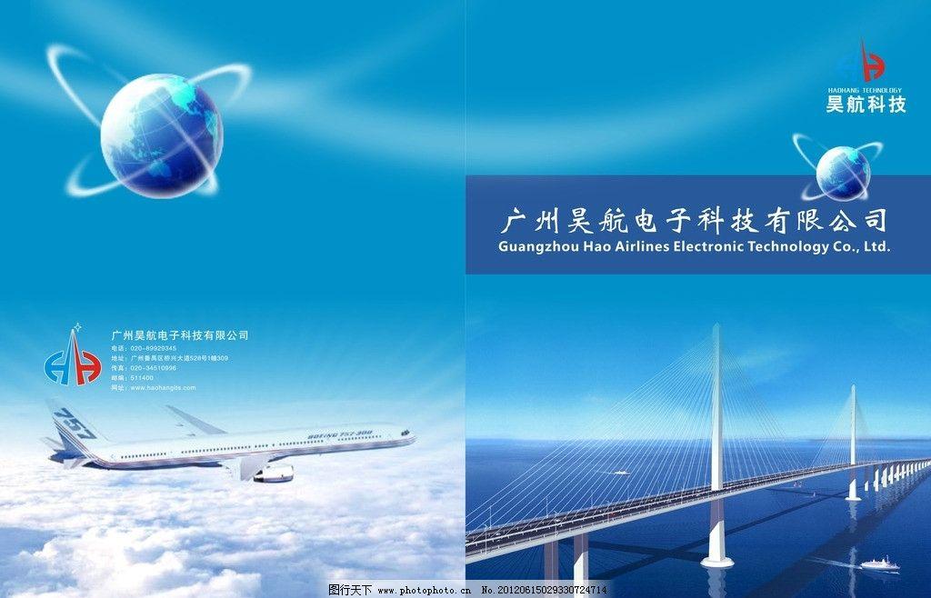 电子科技封面 路桥画册封面 地球 飞机 天空 路桥 科技封面 画册封面