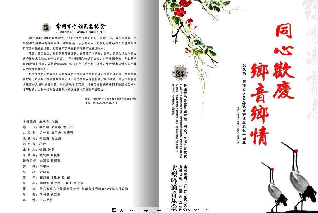画册封面 花朵 底纹 仙鹤 画册设计 广告设计模板 源文件 300dpi psd