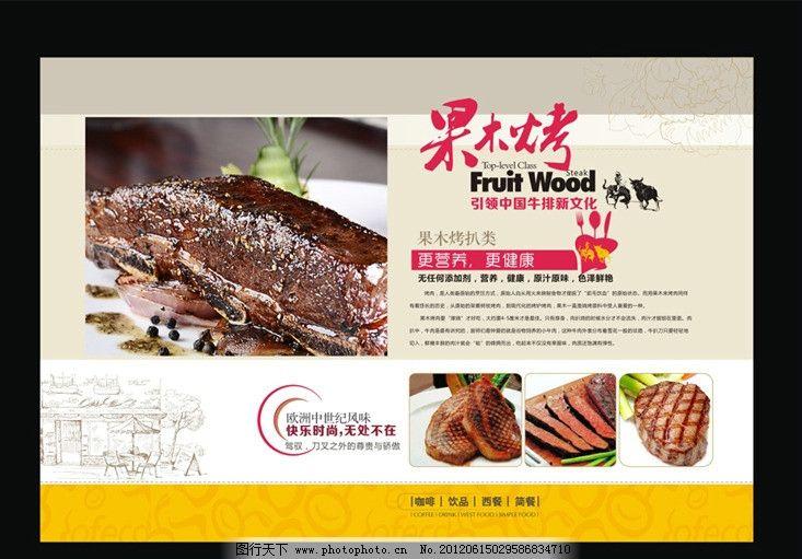 出餐纸设计稿 餐台纸 垫餐纸 美食宣传 果木烤 牛扒 西餐 牛肋肉