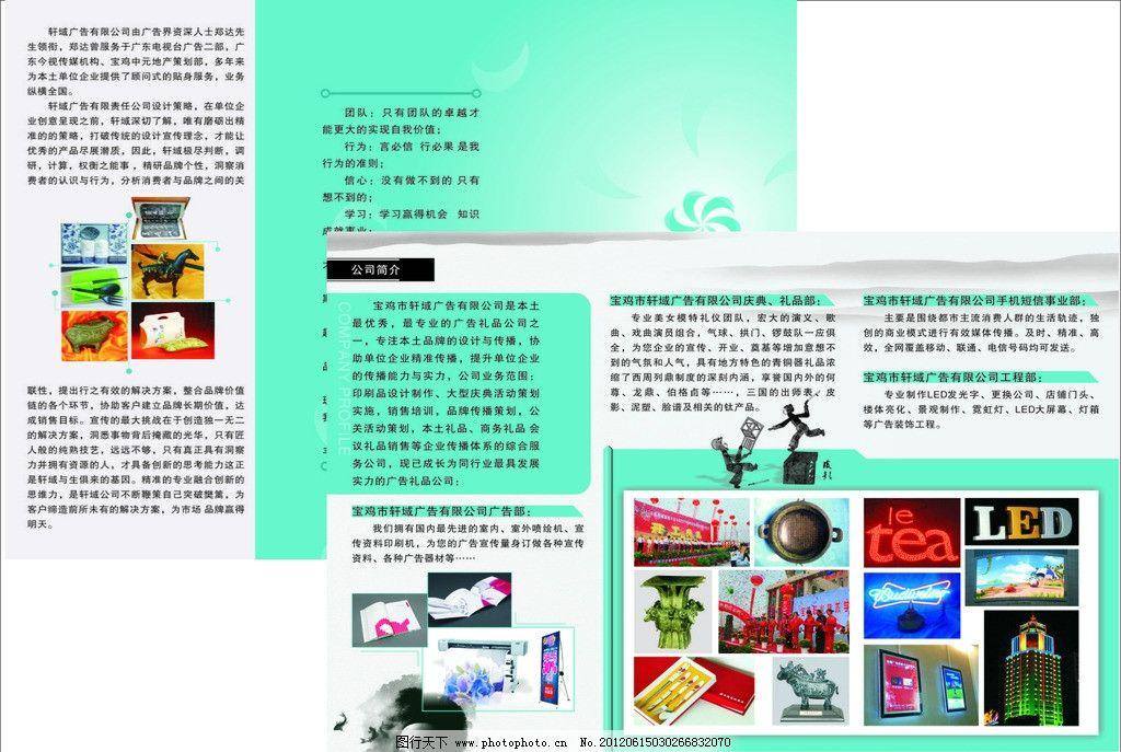 广告公司宣传单 三折页宣传模版 公司宣传语 dm宣传单 广告设计 矢量