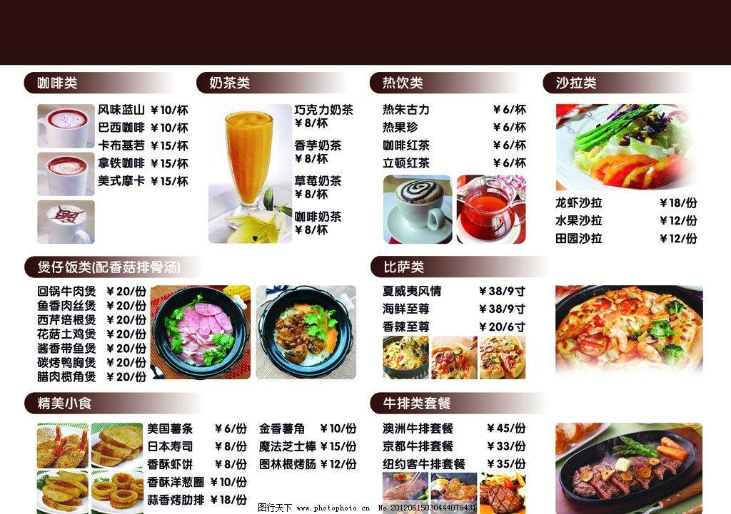 咖啡 奶茶 饮料 牛排 披萨 菜单菜谱 广告设计模板 源文件 300dpi psd