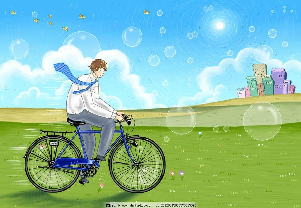 卡通画 梦想 动漫 云朵 蓝天 自行车 男人 建筑 草地 小鸟 风景漫画