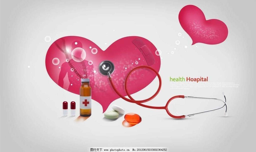 创意医疗素材图片,爱心 打针 红心 听诊器 心脏 药品图片