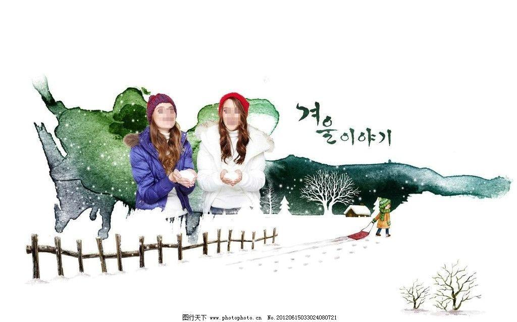 冬季美女素材 栅栏 围栏 小树 树苗 冬天 下雪 大雪 油画 漫画