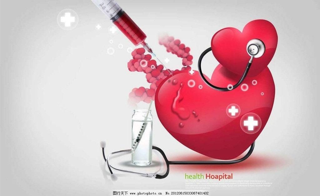 生物工程 高科技 创意 医疗 医院 治病 治疗 医护 红心 爱心 心脏图片