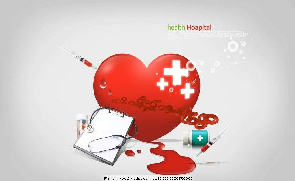 创意医疗素材 创意 医疗 医院 治病 治疗 医护 红心 爱心 心脏 药物图片