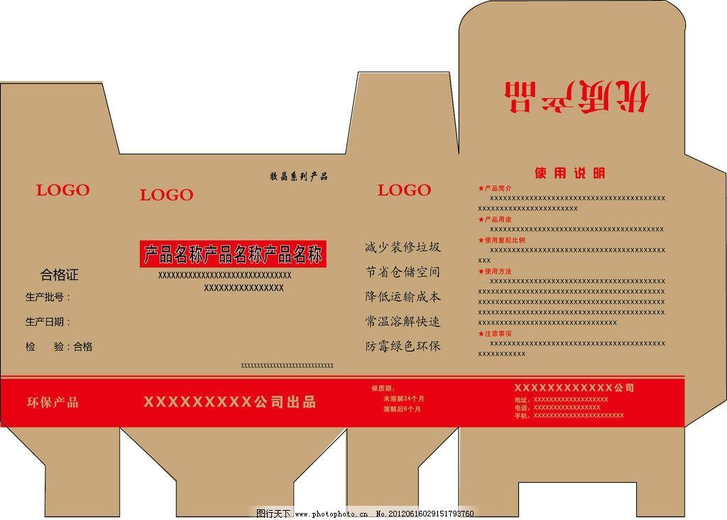 纸盒包装 盒子 盒 牛皮纸