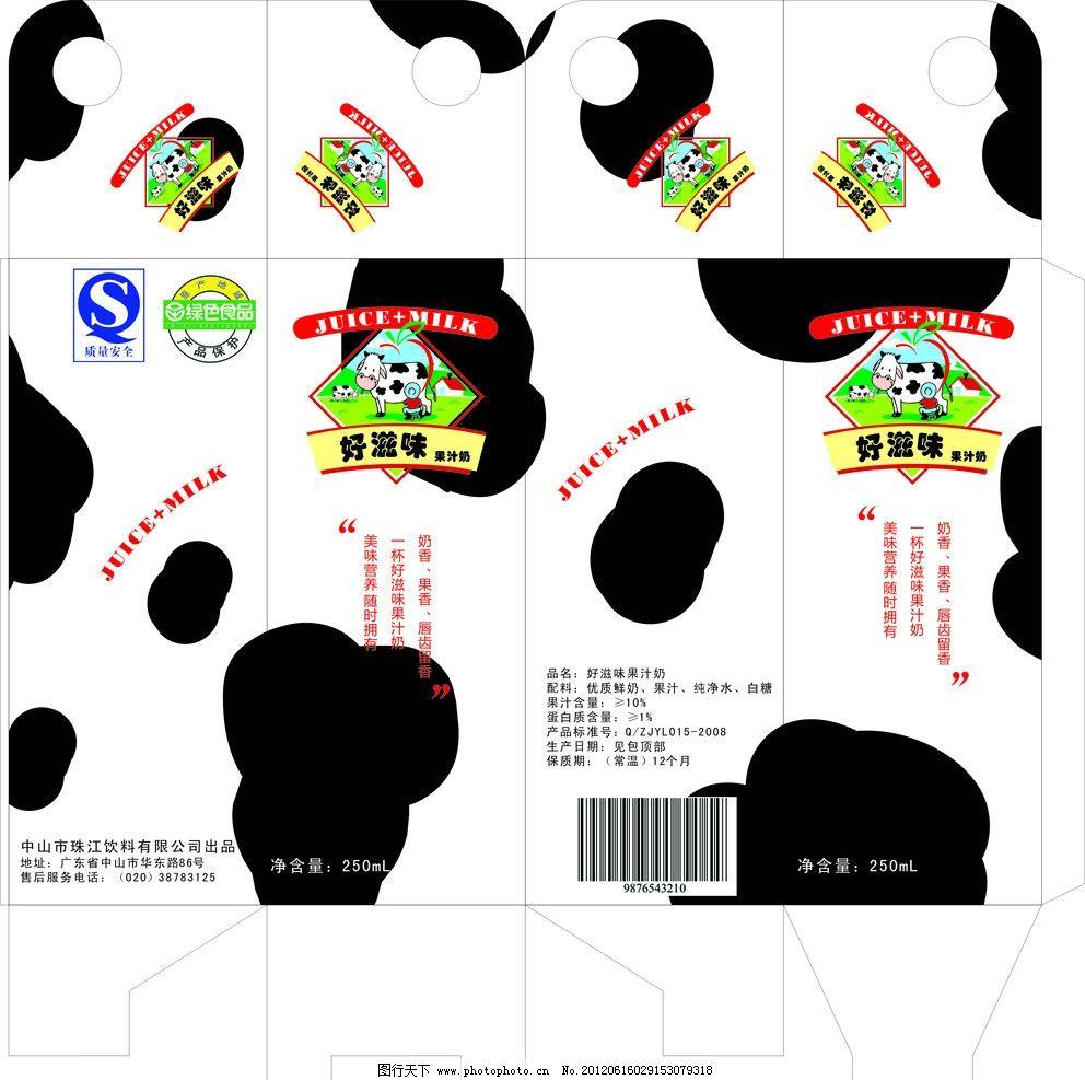 果汁奶包装设计 牛奶 包装 平面设计 广告设计 矢量 文字排版 包装