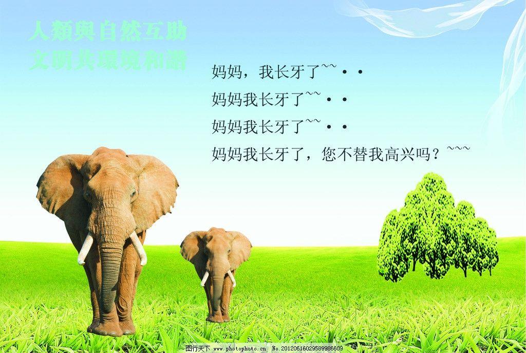 动物与环境 环保海报 生态 大象 平 海报设计 广告设计模板 源文件